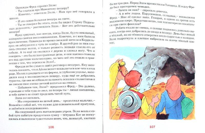 Иллюстрация 1 из 22 для Семь подземных королей - Александр Волков | Лабиринт - книги. Источник: Лабиринт