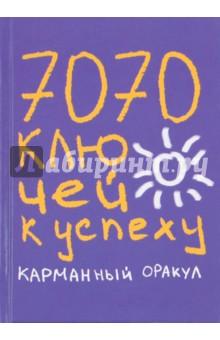 7070 ключей к успеху. Карманный оракулГадания. Карты Таро<br>Чтобы гадать по этой книге надо:<br>- Сформулировать вопрос, ответ на который вы хотите получить.<br>- Загадать число от 1 до 10 и открыть любую страницу книги.<br>- Открыв загаданную страницу и найти загаданное число. <br>Вы увидите ваш ключ к успеху - фразу, которая ответит на вопрос и направит вашу интуицию по правильному пути.<br>Этот карманный оракул выручит вас в любой ситуации и никогда не устареет.<br>