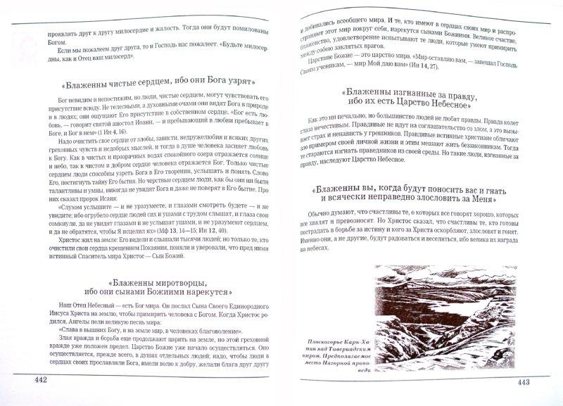 Иллюстрация 1 из 4 для Закон Божий | Лабиринт - книги. Источник: Лабиринт