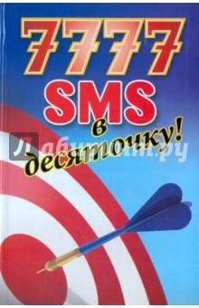 ������ ������� 7777 SMS � ���������