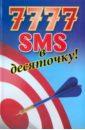 7777 SMS в десяточку