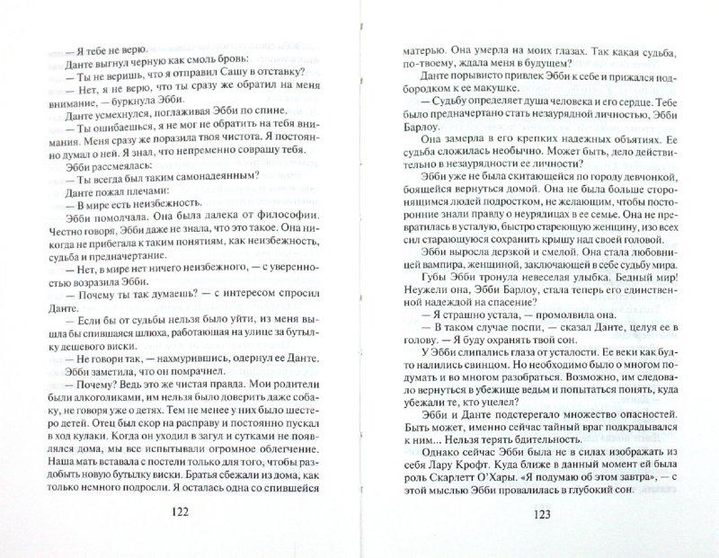 Иллюстрация 1 из 10 для Когда приходит тьма - Александра Айви   Лабиринт - книги. Источник: Лабиринт
