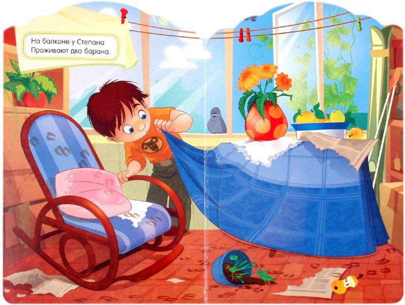 Иллюстрация 1 из 24 для Загляни под картинку. Зоопарк на каникулах - Анжела Берлова | Лабиринт - книги. Источник: Лабиринт