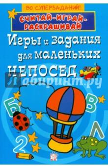 Игры и задания для маленьких непосед (синяя)