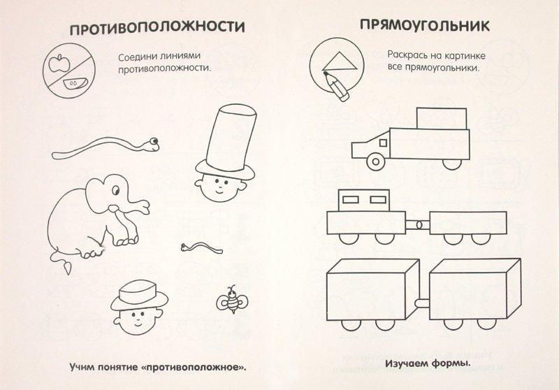 Иллюстрация 1 из 9 для Игры и задания для маленьких непосед (синяя)   Лабиринт - книги. Источник: Лабиринт