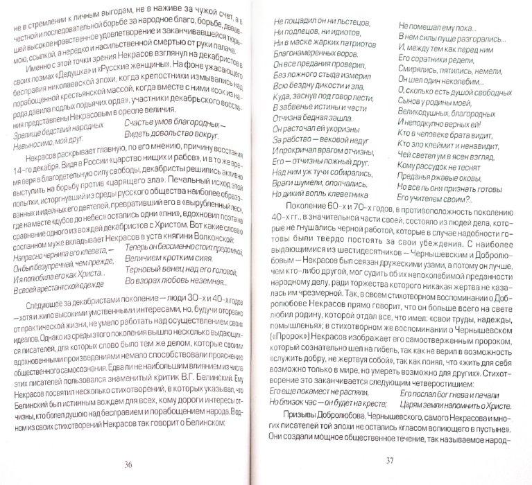 Иллюстрация 1 из 6 для Пишем сочинения по лирике Н.А. Некрасова   Лабиринт - книги. Источник: Лабиринт