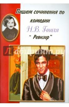 """Пишем сочинения по комедии Н.В. Гоголя """"Ревизор"""""""