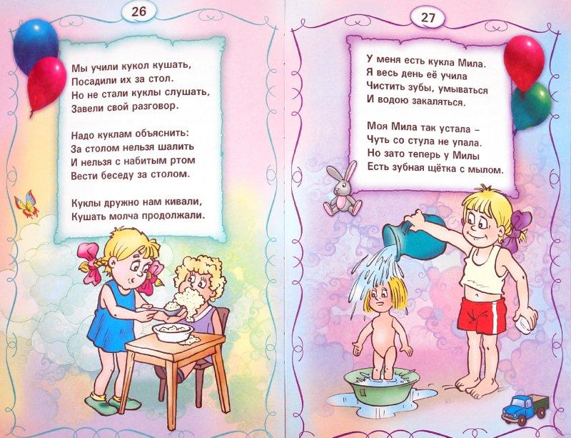 Стих учитесь у детей