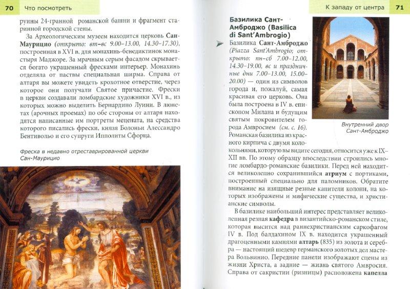 Иллюстрация 1 из 13 для Милан. Путеводитель - Сьюзи Болтон | Лабиринт - книги. Источник: Лабиринт