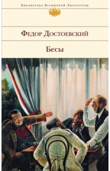 БесыКлассическая отечественная проза<br>Бесы (1872) - безусловно, роман-предостережение и роман-пророчество, в котором великий писатель и мыслитель указывает на грядущие социальные катастрофы. История подтвердила правоту писателя, и неоднократно. Кровавая русская революция, деспотические режимы Гитлера и Сталина - страшные и точные подтверждения идеи о том, что ждет общество, в котором партийная мораль замещает человеческую.<br>Но, взяв эпиграфом к роману евангельский текст, Достоевский предлагает и метафизическую трактовку описываемых событий. Не только и не столько о неправильном общественном устройстве идет речь в романе - душе человека грозит разложение и гибель, души в первую очередь должны исцелиться. Ибо любые теории о переустройстве мира могут привести к духовной слепоте и безумию, если утрачивается способность различения добра и зла.<br>