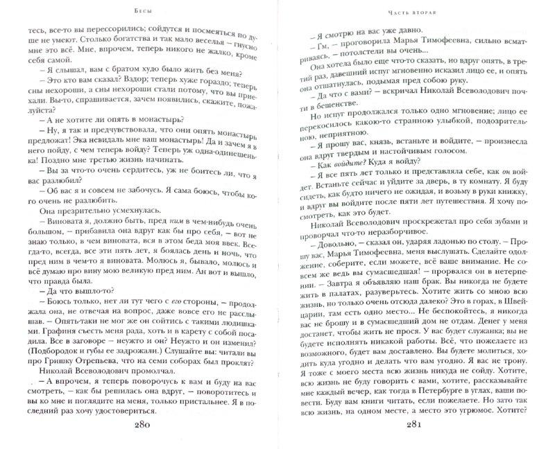Иллюстрация 1 из 8 для Бесы - Федор Достоевский | Лабиринт - книги. Источник: Лабиринт