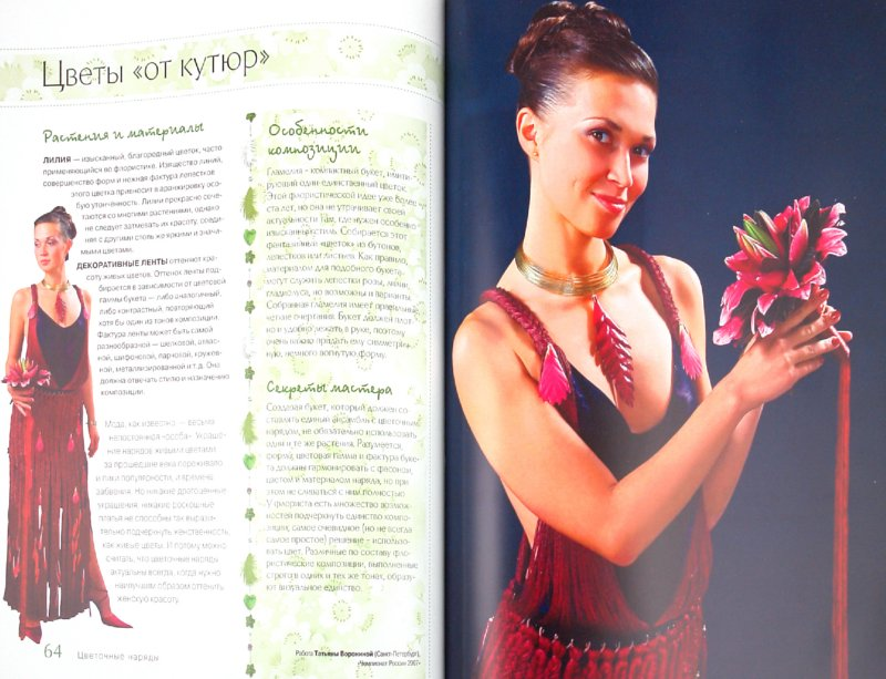 Иллюстрация 1 из 12 для Праздничная флористика | Лабиринт - книги. Источник: Лабиринт