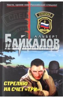 """Байкалов Альберт Стреляю на счет """"три"""""""
