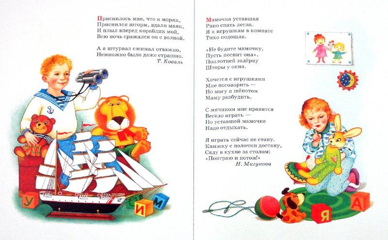 Иллюстрация 1 из 15 для Колыбельные песенки | Лабиринт - книги. Источник: Лабиринт