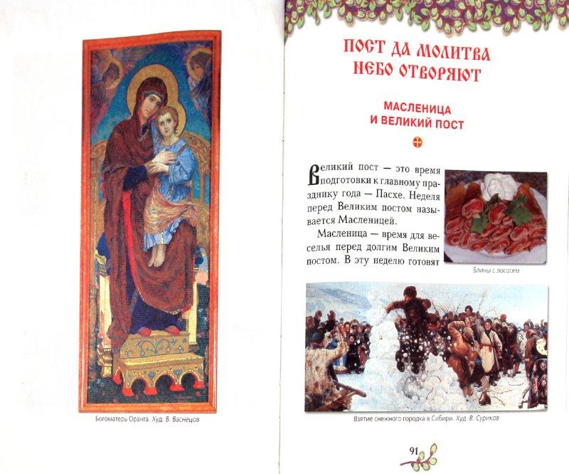 Иллюстрация 1 из 16 для Православные праздники. Книга для детей | Лабиринт - книги. Источник: Лабиринт