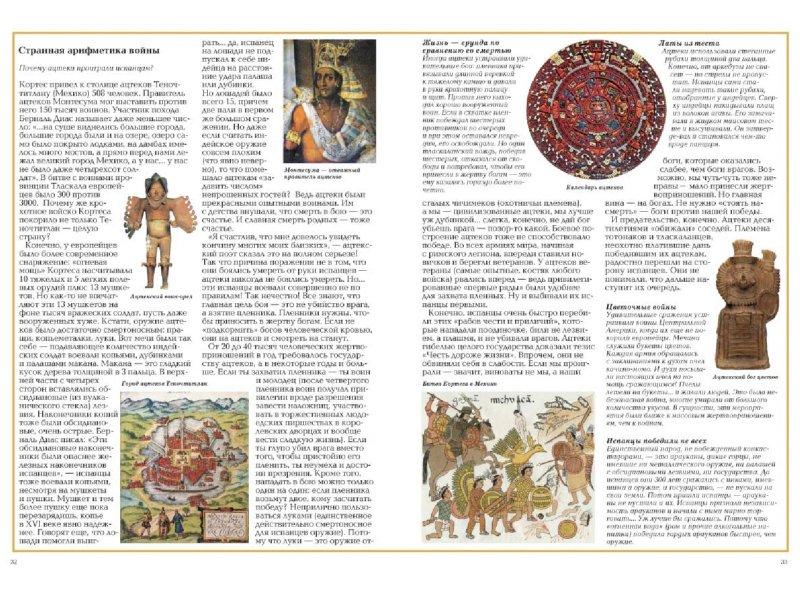 Иллюстрация 1 из 32 для Военные тайны - Светлана Лаврова   Лабиринт - книги. Источник: Лабиринт