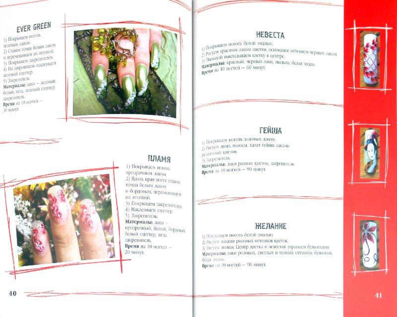 Иллюстрация 1 из 16 для Вечерний и свадебный маникюр - Букин, Петрова, Букин | Лабиринт - книги. Источник: Лабиринт