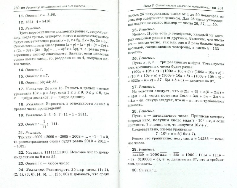 Иллюстрация 1 из 10 для Репетитор по математике для 5-9 классов - Эдуард Балаян | Лабиринт - книги. Источник: Лабиринт