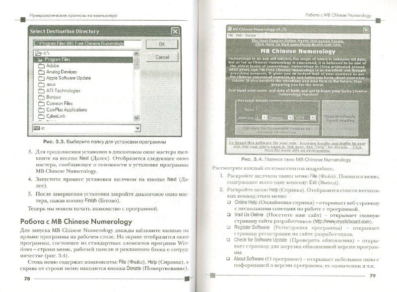 Иллюстрация 1 из 4 для Нумерология на компьютере (+CD) - Александр Жадаев   Лабиринт - книги. Источник: Лабиринт