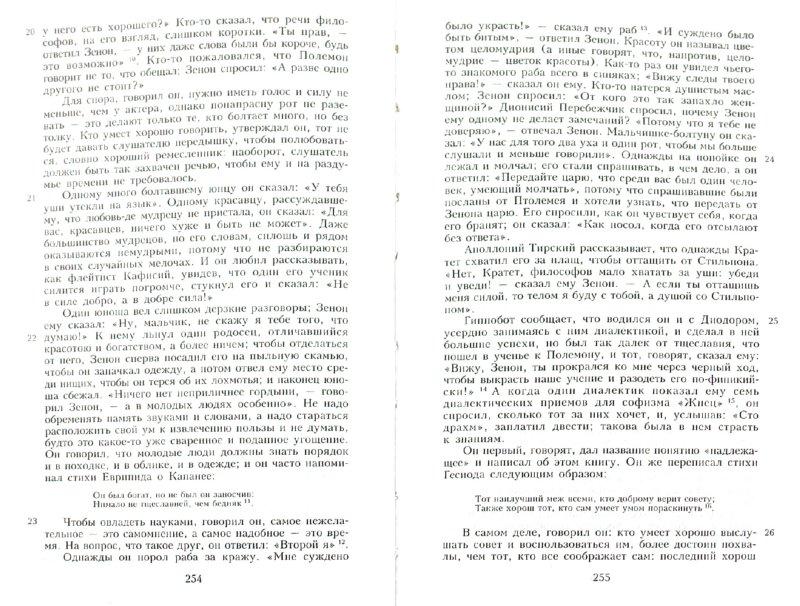 Иллюстрация 1 из 12 для О жизни, учениях и изречениях знаменитых филососфов - Диоген Лаэртский | Лабиринт - книги. Источник: Лабиринт