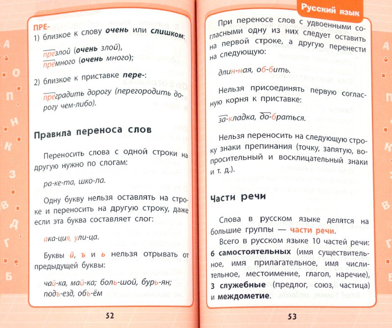 Иллюстрация 1 из 10 для Русский язык: 1-4 классы в схемах и таблицах - Елена Бескоровайная | Лабиринт - книги. Источник: Лабиринт