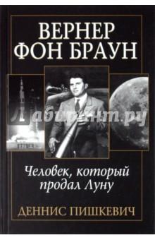 Вернер фон Браун: человек, который продал Луну