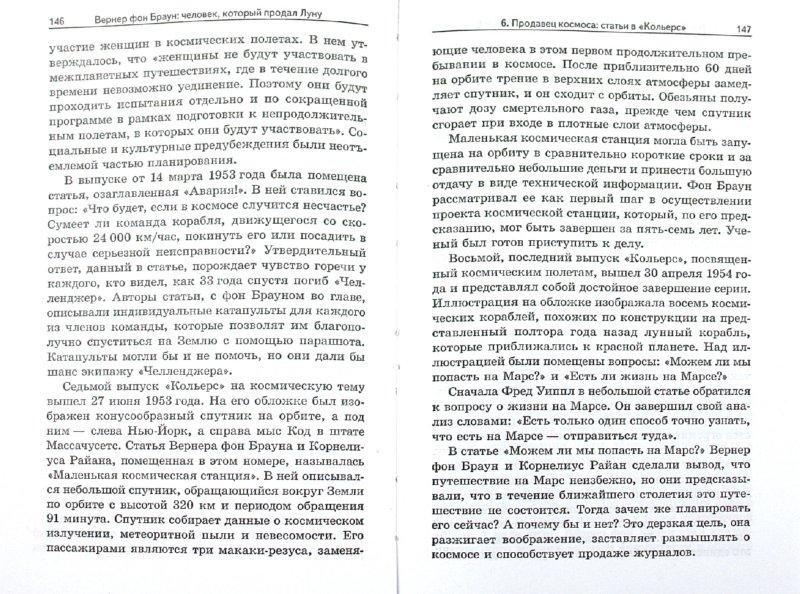 Иллюстрация 1 из 13 для Вернер фон Браун: человек, который продал Луну - Деннис Пишкевич | Лабиринт - книги. Источник: Лабиринт