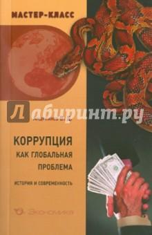 Коррупция как глобальная проблема. История и современность