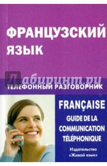 Французский язык. Телефонный разговорникФранцузский язык<br>Разговорник для общения по телефону на французском языке предназначен для широкого круга читателей. Книга содержит тематические модели на многие случаи жизни, дает практические советы, как общаться по телефону. Задача этого издания - дать читателям практические навыки телефонного разговора на французском языке. Здесь представлены и корректные формы (для общения малознакомых людей), и открытые, легкие для разговора с родными и друзьями.<br>