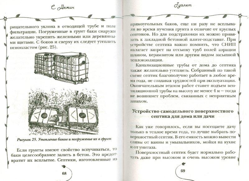 Иллюстрация 1 из 13 для Туалеты и души на дачном участке - Сергей Демин | Лабиринт - книги. Источник: Лабиринт