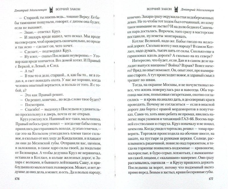 Иллюстрация 1 из 7 для Волчий закон, или Возвращение Андрея Круза - Дмитрий Могилевцев | Лабиринт - книги. Источник: Лабиринт