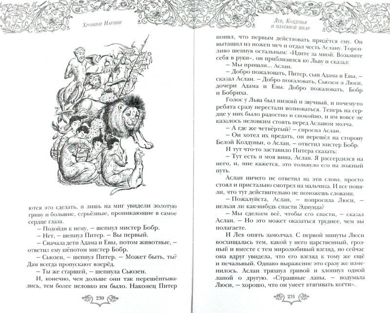 Иллюстрация 1 из 38 для Хроники Нарнии: начало истории. Четыре повести - Клайв Льюис | Лабиринт - книги. Источник: Лабиринт