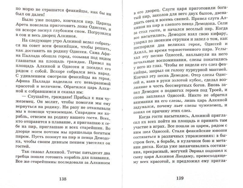 Иллюстрация 1 из 8 для Мифы Древней Греции - Николай Кун | Лабиринт - книги. Источник: Лабиринт