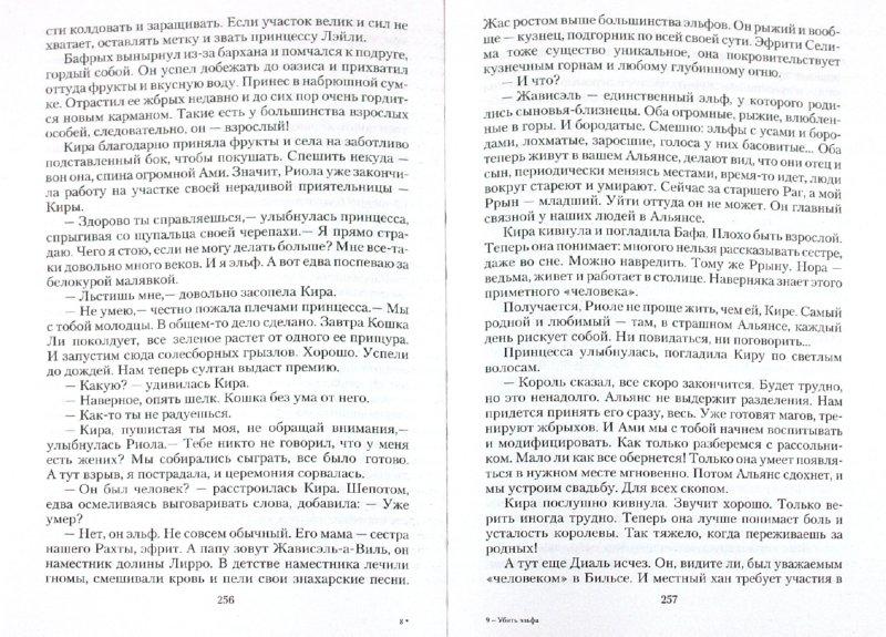 Иллюстрация 1 из 7 для Убить эльфа - Оксана Демченко | Лабиринт - книги. Источник: Лабиринт