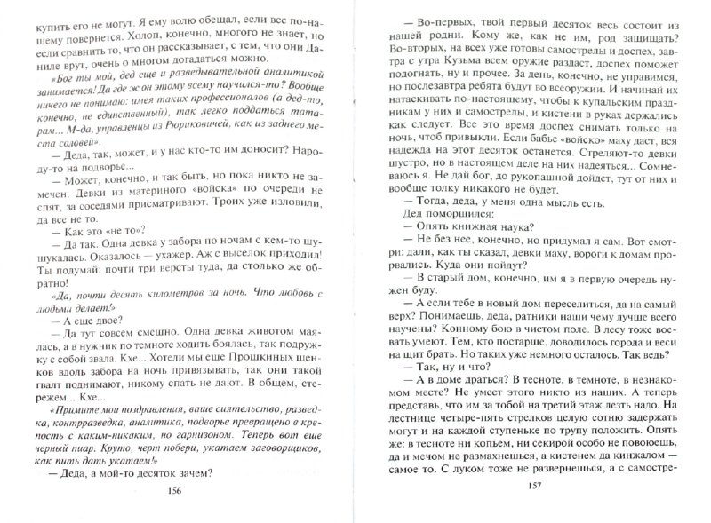 Иллюстрация 1 из 9 для Отрок. Покореннная сила - Евгений Красницкий | Лабиринт - книги. Источник: Лабиринт