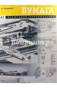 Бумага масштабно-координатная А3, 20 листов (714002) Silwerhof