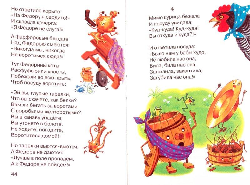 Иллюстрация 1 из 12 для Айболит и другие сказки - Корней Чуковский | Лабиринт - книги. Источник: Лабиринт