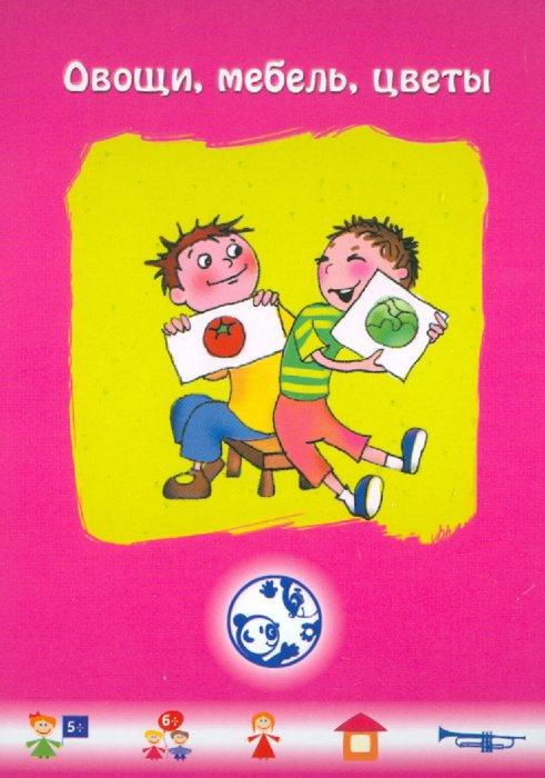 Иллюстрация 1 из 18 для Игры для задиристых детей - Г.Б. Монина | Лабиринт - книги. Источник: Лабиринт
