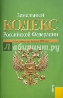 Земельный кодекс Российской Федерации по состоянию на 01.02.2011 года
