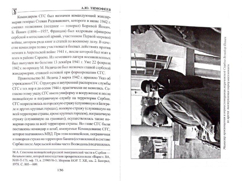 Иллюстрация 1 из 16 для Сербские союзники Гитлера - Алексей Тимофеев | Лабиринт - книги. Источник: Лабиринт