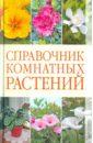 Галина Серикова - Справочник комнатных растений