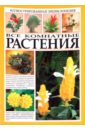 Иллюстрированная энциклопедия. Все комнатные растения
