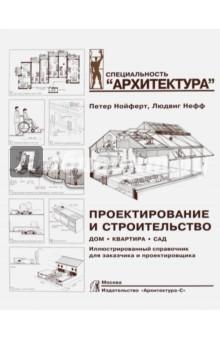 Нойферт Петер, Нефф Людвиг Проектирование и строительство. Дом, квартира, сад