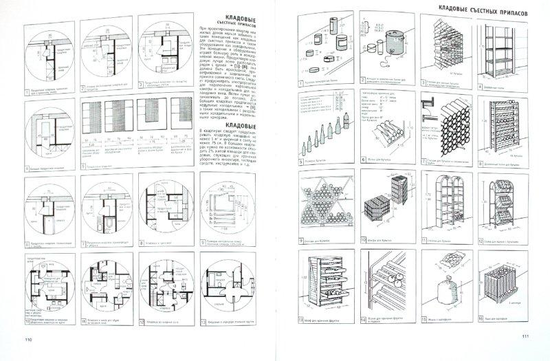 Иллюстрация 1 из 14 для Проектирование и строительство. Дом, квартира, сад - Нойферт, Нефф   Лабиринт - книги. Источник: Лабиринт