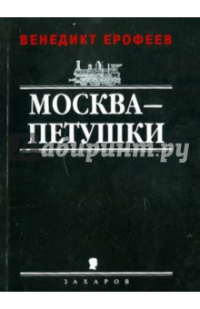 Ерофеев Венедикт Васильевич Москва-Петушки