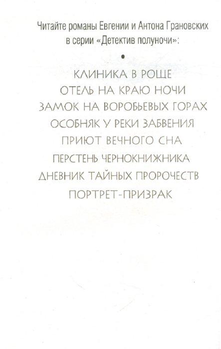 Иллюстрация 1 из 3 для Портрет-призрак - Грановская, Грановский | Лабиринт - книги. Источник: Лабиринт