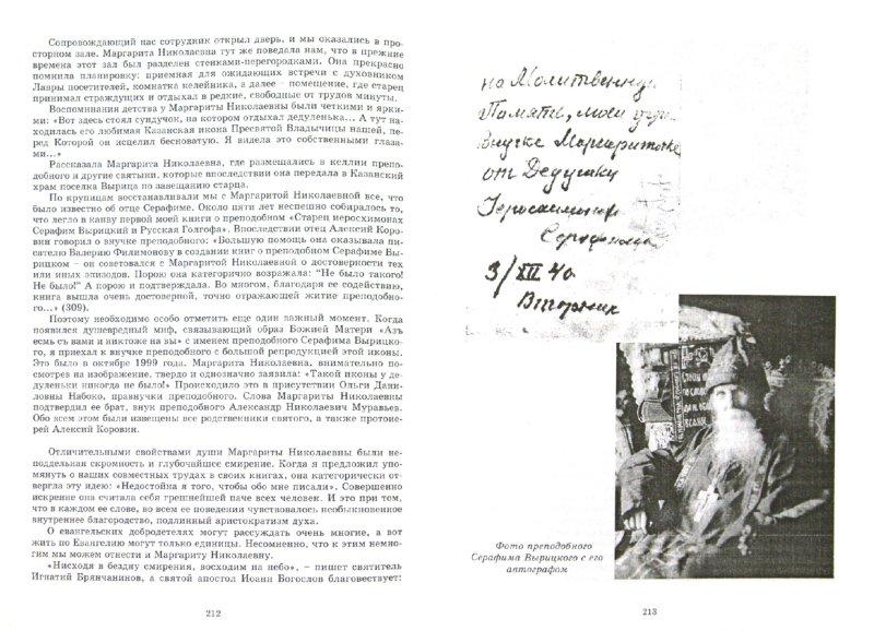 Иллюстрация 1 из 7 для Святой преподобный Серафим Вырицкий и Русская Голгофа - Валерий Филимонов   Лабиринт - книги. Источник: Лабиринт