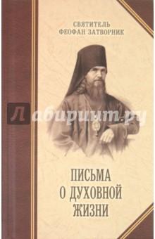 Святитель Феофан Затворник Письма о духовной жизни