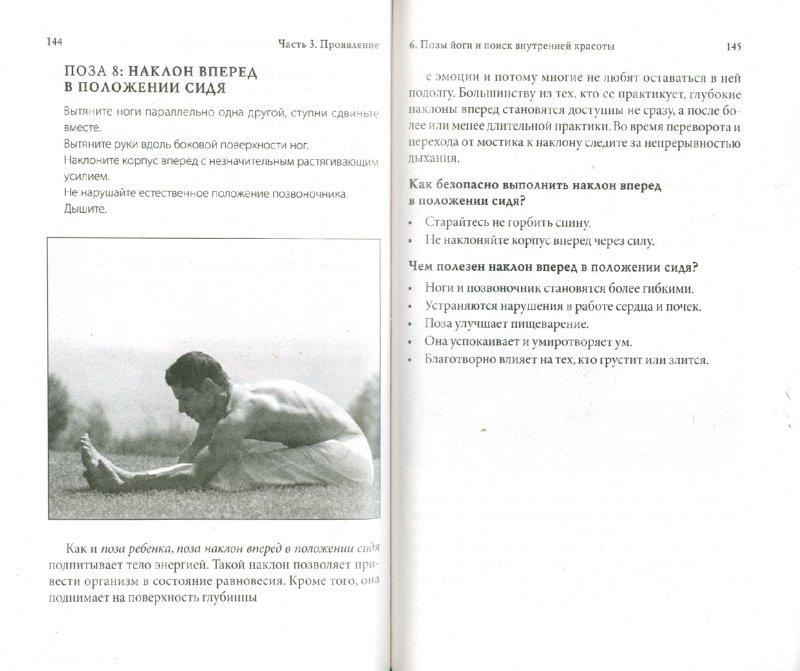 Иллюстрация 1 из 16 для Гуру внутри тебя. Индийские программы для омоложения тела и души - Кэмерон Альборсиан | Лабиринт - книги. Источник: Лабиринт