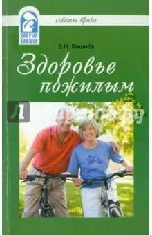 Вишнев В. Н. Здоровье пожилым. Советы врача